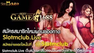 sexygame1688